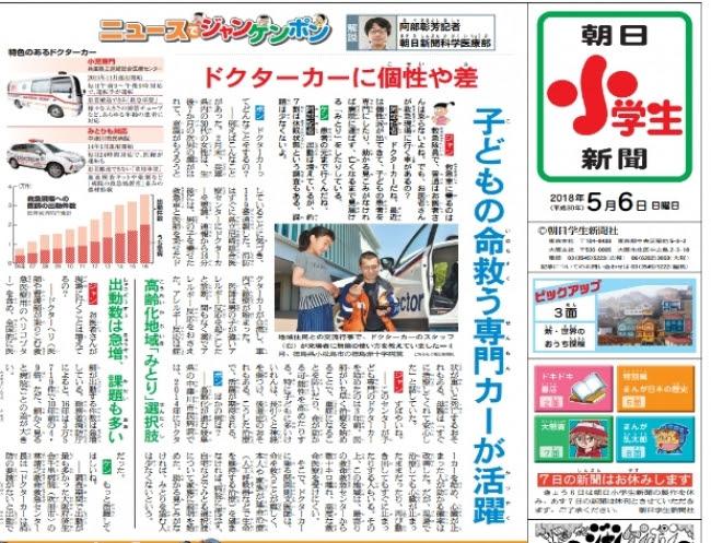 朝日小学生新聞1